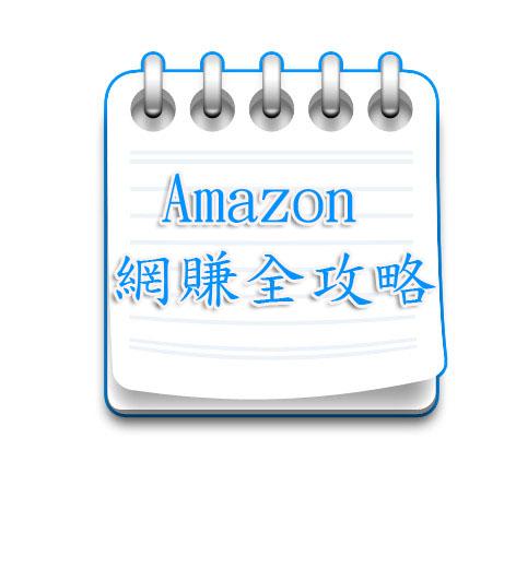 Amazon網賺全攻略