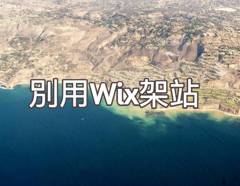no-wix